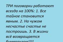 Мудрые мысли)))