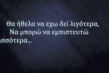 Ελληνικα!!
