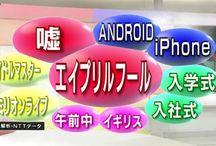 つぶやきビッグデータ / NHK「NEWS WEB」のコーナー、「つぶやきビッグデータ」をピンしてみた