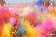 Χρώμα run 2017 / georgekendristakis, event, photographer, run, fun, color, crete, iraklion,