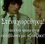 Αστείες Ατακες- Διαφορα- ελληνικές ταινίες &σειρές