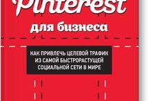 Первая в России книга о маркетинге в Pinterest