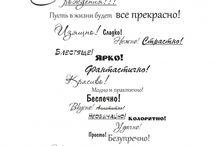 поздравлялки_надписи_штампы
