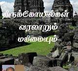"Jaya Venkataraman Tamil eBooks / ""Jeya Venkatraman"" has written many books about temples in India and America. He has translated a famous Kannada book-""Aavarana"", written by S.L.Bhyrappa."