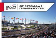 Формула 1 Гран-При Сочи