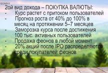 FEONPAY Новая Мега перспективная Платежная Система