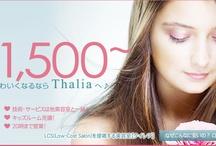employment /  http://www.hairsalon-thalia.com/   ●お問い合わせ● ヘアサロン タレイア×ネイルサロン ピーチネイル 担当/澤田  TEL:06-4963-8910