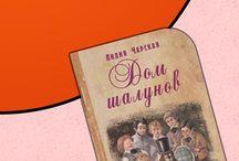Детская проза FB2, EPUB, PDF / Скачать книги Детская проза в форматах fb2, epub, pdf, txt, doc