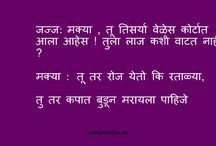 Makarnd Aanaspure Marathi Joke