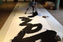 Caligrafía  oriental / La belleza de la impronta en negro intenso sobre blanco.