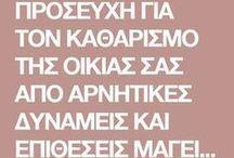 ΠΡΟΣΕΥΧΕΣ.