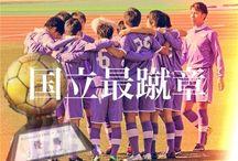 祝 富一イレブン / 富山初!北陸初‼ 全国制覇‼!