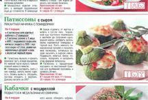 Кабачки. Рецепты