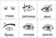 русский язык✏