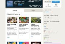 Поддержка проектов / GANT BPM поддерживает социальные, общественные и благотворительные проекты gantbpm.ru planeta.ru
