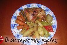 Συνταγές