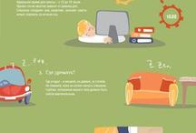 инфографики и интересности