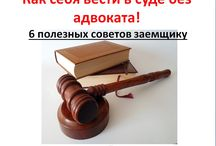 Правовой эксперт - Юридическая консультация -