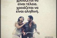 Αγάπη με λογια