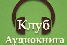 Чтение и Аудио