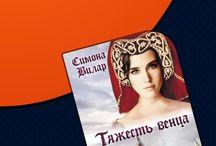 Историческая литература FB2, EPUB, PDF / Скачать книги Историческая литература в форматах fb2, epub, pdf, txt, doc