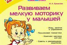 книги моторика у детей