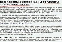 Переписка. / Если до 30-го октября мне не будут высланы новые условия использования Pinterest на русском языке, можете де активировать мой Pinterest.