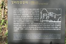 Bring It On Trail Run Information Sign3 / 경리청상창지 안내판 Gyeong-ri-cheong Sang-chang-ji Sign GPS: 37.641647  126.979721 고도(Altitude): 429m