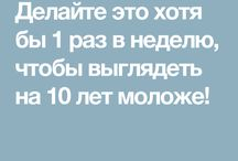 молодость)