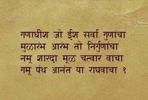 Manache Shlok - Way of Life / Shri Manache Shlok written by Shri Samarth Ramdas Swami.  This is one of the best meditation Karma. Shri Manāche Shlok advises ethical behavior and love.