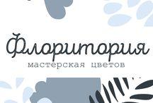 my logo / Логотипы,которые я создавала для различных сфер)
