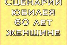 60лет маме