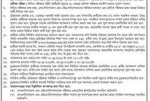 বঙ্গবন্ধু শেখ মুজিব মেডিকেল বিশ্ববিদ্যালয়ের ভর্তি বিজ্ঞপ্তি ২০১৬ প্রকাশ: