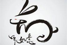 Calligraphy / by Liz 黃櫻子。さくら