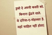 shayri words