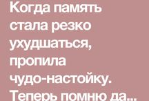 МОЗГ&СОСУДЫ.УМ&ПАМЯТЬ
