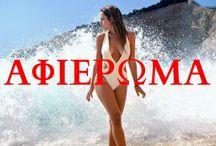 Sexy Greek body from Lamia city