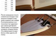 Как делать книгу