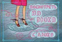 pink / жизнь в розовых очках!