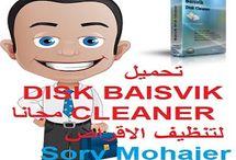 تحميل BAISVIK DISK CLEANER مجانا لتنظيف الاقراصhttp://alsaker86.blogspot.com/2018/03/download-baisvik-disk-cleaner-free.html