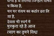Jainvaani - Suvichaar / Inspirational Quotes, Motivational Quotes, Educational Quotes etc. etc. etc.