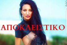 Elena Konsyantinidou sexy