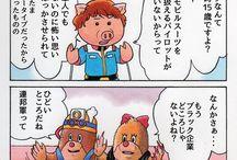 アニメ・テレビ / ネットで話題の画像