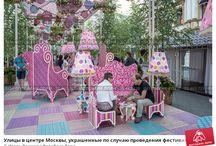 москва город праздник