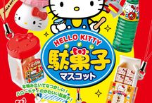 HELLO KITTY 「駄菓子マスコット」 / http://www.re-ment.co.jp/products/sanrio_dagashi_m/index.html