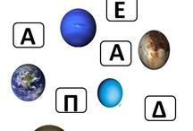 Διάστημα- πλανήτες