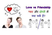 Difference Between Love and Friendship in Hindi
