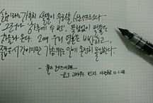 Korea calligraphy -by.Ho won's Dubu / Korea calligraphy -by.Ho won's Dubu
