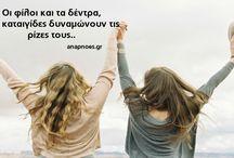 Οι φίλες ♡♥  Bff
