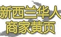 新西兰华人商家黄页 / 新西兰华人商家大全黄页